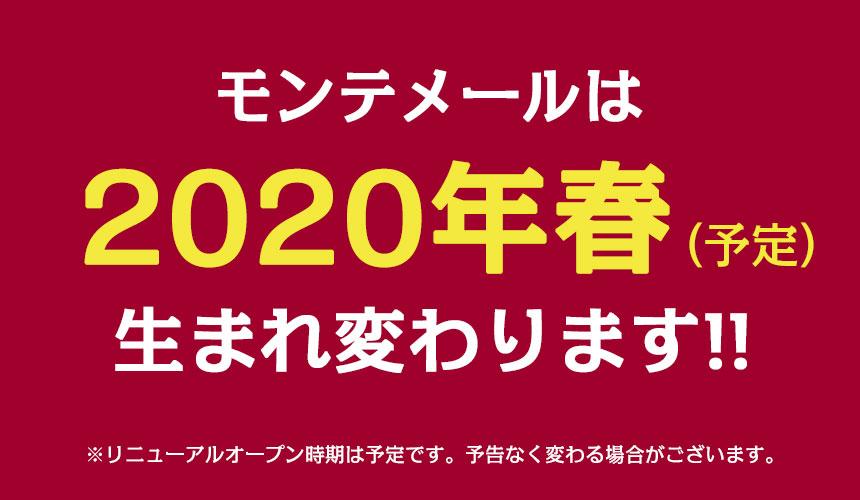 モンテメールは2020年春(予定)生まれ変わります。※リニューアルオープン時期は予定です。予告なく変わる場合がございます。